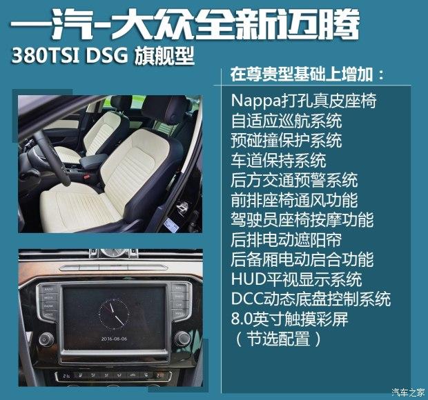 一汽-大众 迈腾 2017款 380TSI DSG 旗舰型